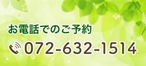 お電話でのご予約はこちら 072-632-1514