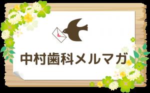 中村歯科メールマガジン